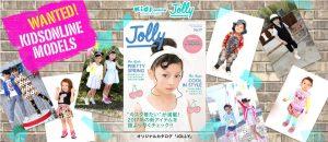 Kidsonline(キッズオンライン) &『JOLLY』キッズモデル募集!